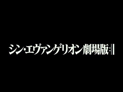 【映画】「シン・エヴァンゲリオン劇場版」公開日0時より全国5都市で世界最速上映 [muffin★]