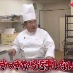 【厨房】欅坂46パン屋事件の真実。なぜネット炎上したのか、店主が苦しい胸中を語る [牛丼★]