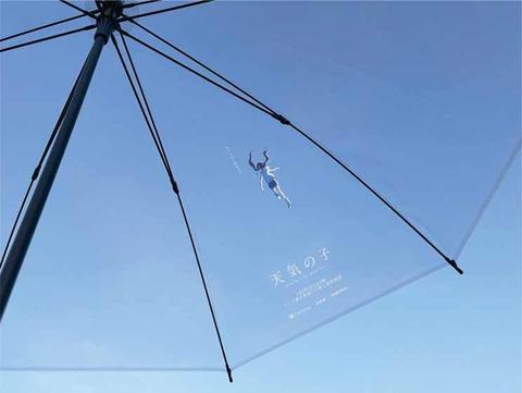 【アニメ】「天気の子」地上波放送記念の傘シェア。池袋・新宿・代々木駅で「アイカサ」 [少考さん★]