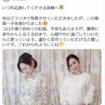 【元SKE48】佐藤実絵子が第1子妊娠発表 お腹ふっくら画像にみるきー「おめでとう!」 [爆笑ゴリラ★]
