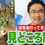 【映画】宮迫博之も『えんとつ町のプペル』を絶賛していた!「ほんまに最高」「皆さんに『奇跡が近づいてくる』」 [Anonymous★]