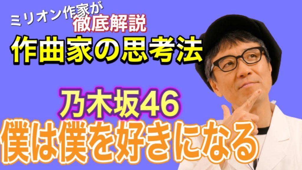 【衝撃の数字】乃木坂46のCD売上が半分に [影のたけし軍団ρ★]