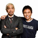 【ラジオ】ダウンタウン 33年ぶりにコンビでニッポン放送登場 2・20「アッコのいいかげんに1000回」 [爆笑ゴリラ★]