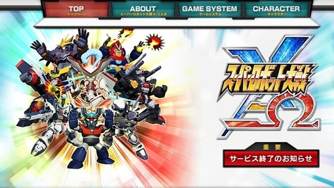 【ゲームアプリ】 『スーパーロボット大戦X-Ω』2021年3月30日をもってサービス終了へ [朝一から閉店までφ★]
