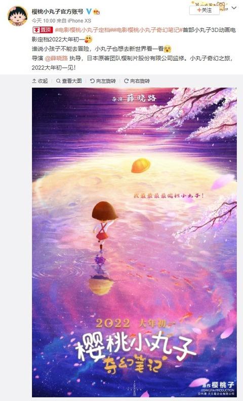 「ちびまる子ちゃん」が中国で3DCGアニメ映画化、まる子が不思議な冒険の旅へ [爆笑ゴリラ★]