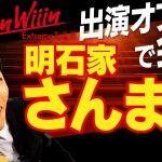 【さんま】宮迫&中田からYouTube出演依頼も…「それなら、テレビでよくないか」 [爆笑ゴリラ★]