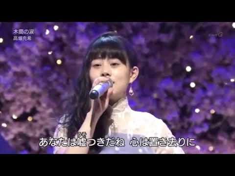 【女優】森七菜(19)、圧倒的な演技力と歌で「向かうところ敵なし」と高評価 [muffin★]