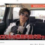 【芸能】「GACKT」愛犬里親騒動 動物愛護家の杉本彩さんは「犬の気持ちを考えてほしい」 [爆笑ゴリラ★]
