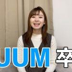 【芸能】ヒカキンら在籍UUUMの美人MCが退社していた! 〝炎上騒動〟中井プロと合流も [爆笑ゴリラ★]