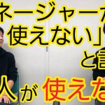 【芸能】「西野亮廣のマネージャーになりたくなかった」吉本社員の本音 「正直、辞めてくれてホッとしてます」 [muffin★]