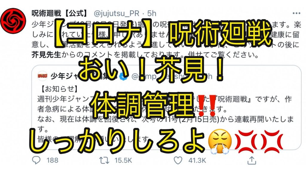 『呪術廻戦』作者が急病、次号のジャンプ休載 [ひかり★]