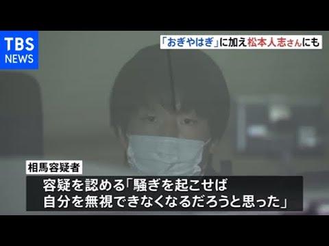<産経独自>松本人志さんに殺害予告 容疑の男再逮捕、吉本関係先にも爆破予告か [幻の右★]