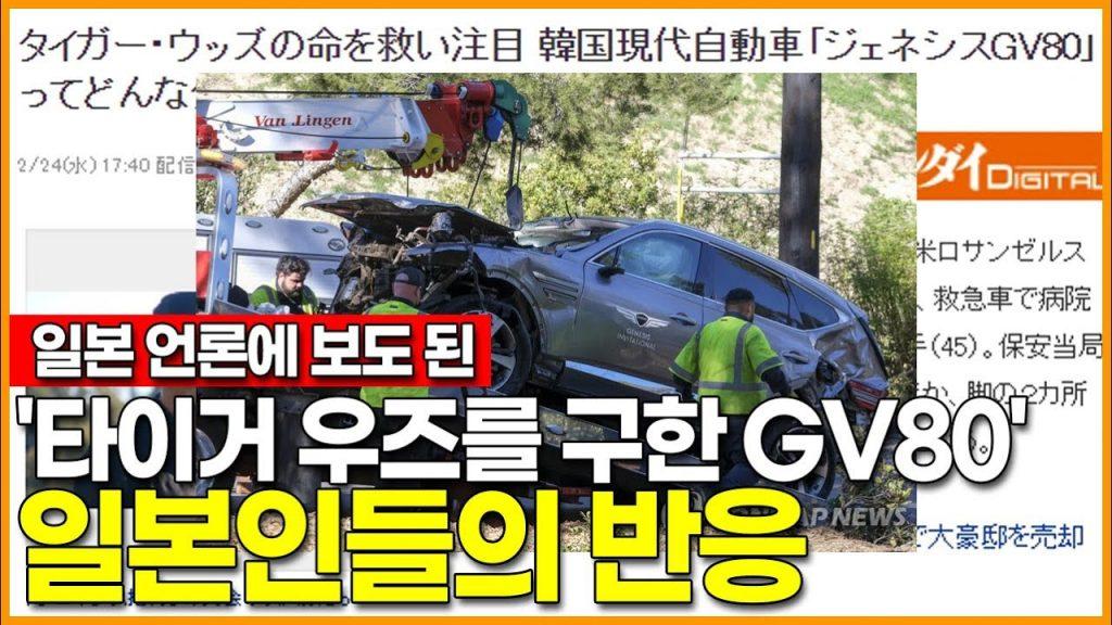 【韓国】日本のメディアで報じられた『タイガー・ウッズを救ったジェネシスGV80』と日本ネチズンの反応