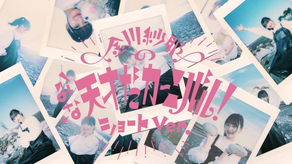 【乃木坂46】「長身抜群のスタイル」金川紗耶(19)、グラビアで圧倒的透明感!過去最高の可愛さ披露 [ジョーカーマン★]