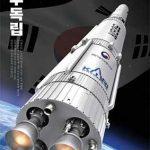 """【韓国型ロケット】10月打ち上げ計画に""""青信号""""=韓国ネット大喜び 「弾道ミサイルも造れそう」"""