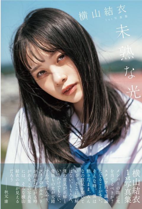 【AKB48】横山結衣(19)、写真集発売決定!初の水着&ランジェリー ダンスで鍛え抜かれた抜群のプロポーション披露 [ジョーカーマン★]