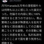 【五輪】森会長 辞任 後任は元川淵チェアマンに [牛丼★]