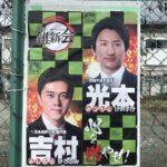 【話題】日本維新の会・吉村洋文さんら、『鬼滅の刃』を政治利用したポスターを出してしまい炎上!(※集英社等は当然無許可) [Anonymous★]