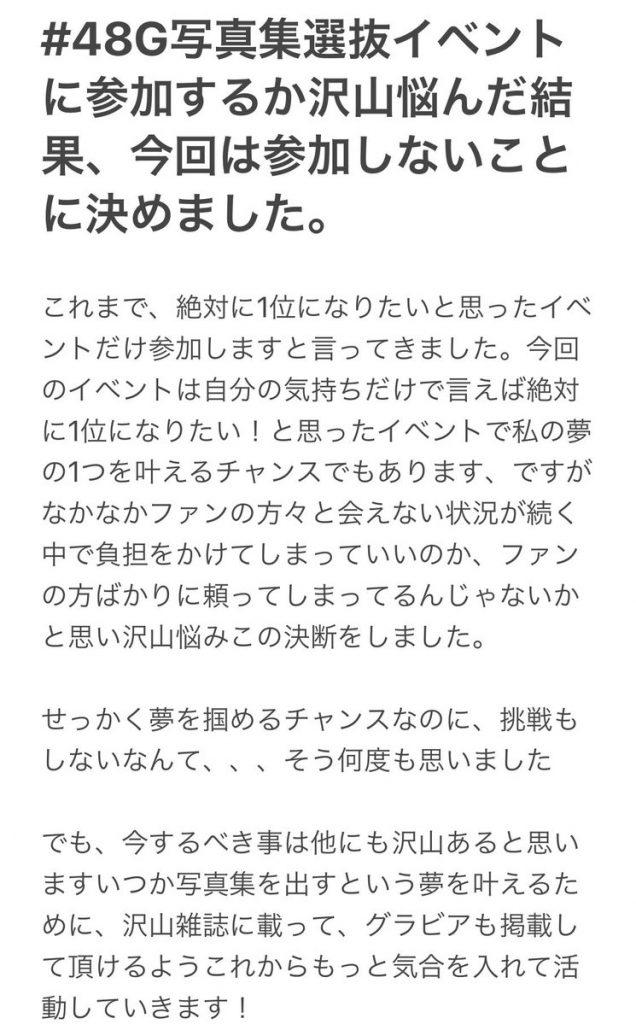 【悲報】AKB大盛真歩ちゃん、写真集選抜イベントから逃亡wwwwwww