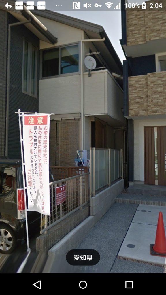 【画像】愛知県でとんでもない住宅が売りに出されるwwwwwwwwwwwwwwwwwwww