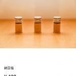 【悲報】令和納豆、薬事法違反か?血圧を下げる不思議な塩を販売wwwww