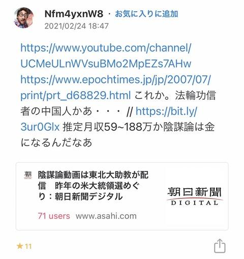 【スクープ】#YouTubeでQAnon情報流した東北大学の助教、法輪功の関係者か [みつを★]