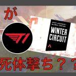 【悲報】アジア最強APEXチームのT1さん大会で死体撃ちをしてしまい炎上する
