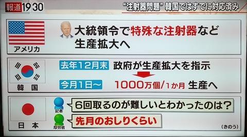 【朗報】森会長 辞任の方向で調整 [牛丼★]