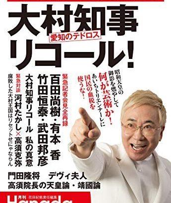 【話題】作家の百田尚樹さん、参加してた高須院長と河村市長のリコール問題に言及「知らんがな」「なんの話?」