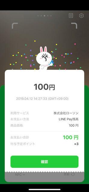 【朝日新聞】LINE Pay情報、韓国のサーバーに保管 加盟店の銀行口座番号