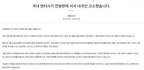 【ヘイト大国韓国】「ガールズグループ(NiziU)メンバーが戦犯の子孫」と書いて企業に訴えられたネチズン「反日無罪でしょ」と国民請願