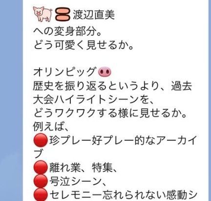 【文春砲】「渡辺直美をブタ=オリンピッグに🐷」東京五輪開会式「責任者」が差別的演出プラン!