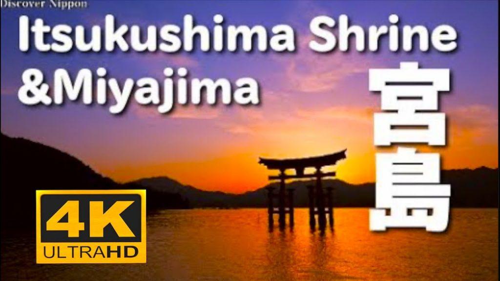 【広島】世界遺産の宮島、入島に100円 訪問税条例案可決 施行日未提示 修学旅行生などは除外