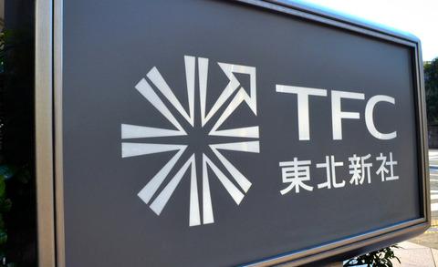【朝日新聞】東北新社が外資規制に違反 総務省、なぜか認定を取り消さず 決裁したのは山田広報官
