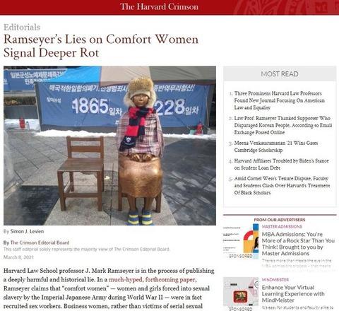 【韓国報道】ラムザイヤー教授を一喝したハーバード大新聞