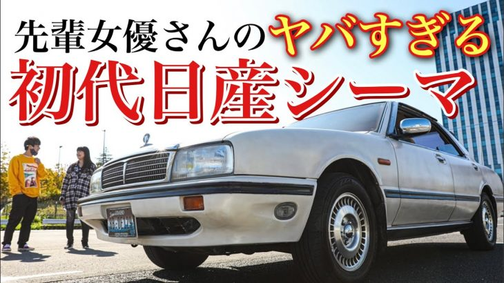 【女優】伊藤かずえさんの30年乗り続けたシーマ、日産本社によってレストアされることが決定