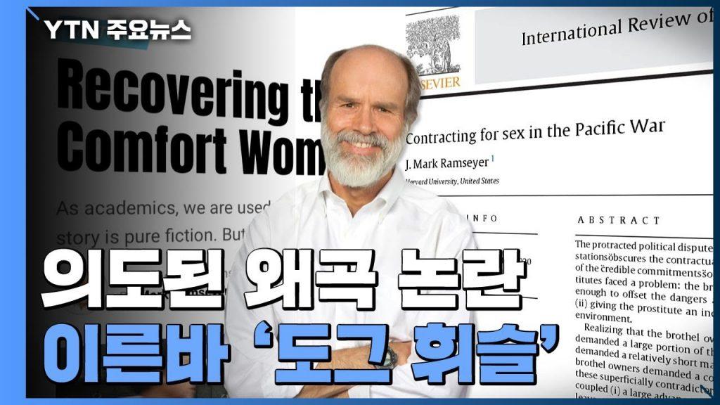 【歴史歪曲するのは韓国】意図的なラムザイヤー教授の歴史歪曲論議・・・日本の極右向けの『犬笛』