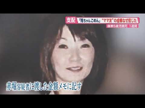 【新潮】母親とママ友、創価学会員だった 赤堀容疑者「香典は学会に渡した」 福岡5歳児餓死殺人事件