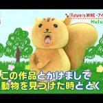 【日本テレビ】『スッキリ』内でのアイヌ文化の番組紹介で「あ、犬!(アイヌ)」抗議の声殺到し謝罪