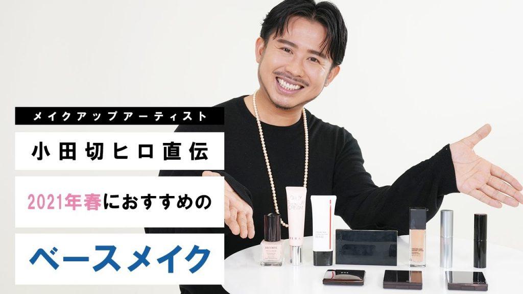 【新作コスメ】小田切ヒロが厳選!今春おすすめのメイクアイテムを全部紹介しちゃいます♡