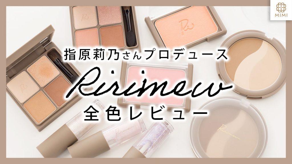 指原莉乃さんプロデュースコスメリリミュウ全部レビュー【MimiTV】