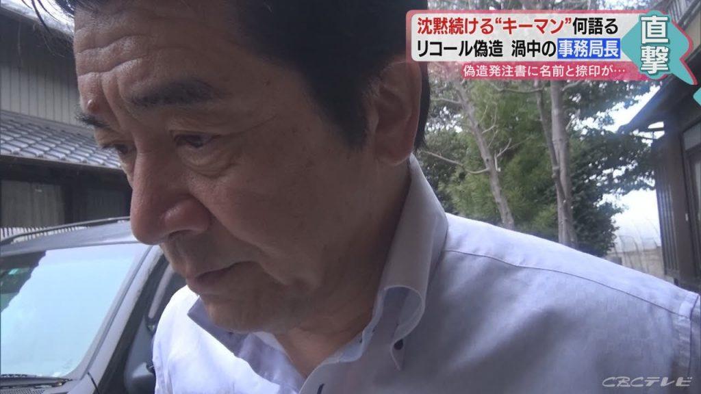 【愛知リコール署名偽造】ついに疑惑のキーマン・田中事務局長を直撃…署名偽造問題「知らんわな俺は」