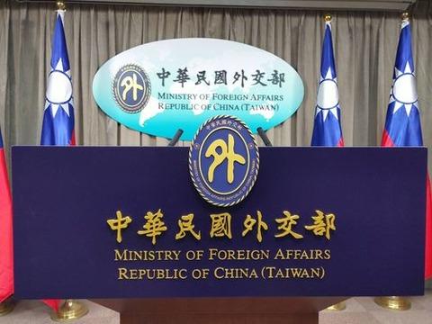 【台湾】外交部「中華民国は主権独立国家」=中国外交トップらに反論