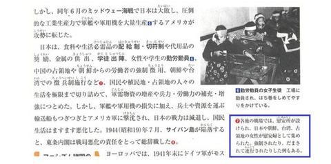 【韓国発狂】すべての高校生が学ぶ日本の教科書…「慰安婦強制」消した