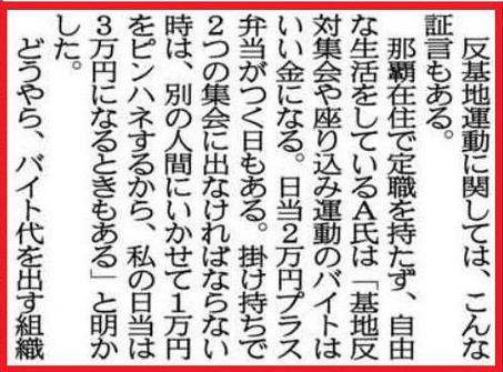 【パヨク発狂】「反対運動に日当」「黒幕は外国勢力」保守派が流す悪質な沖縄デマと差別 市民への暴行…その根底にあるもの