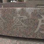 【東京地検】出入国管理法違反容疑で逮捕の韓国籍の2人 不起訴