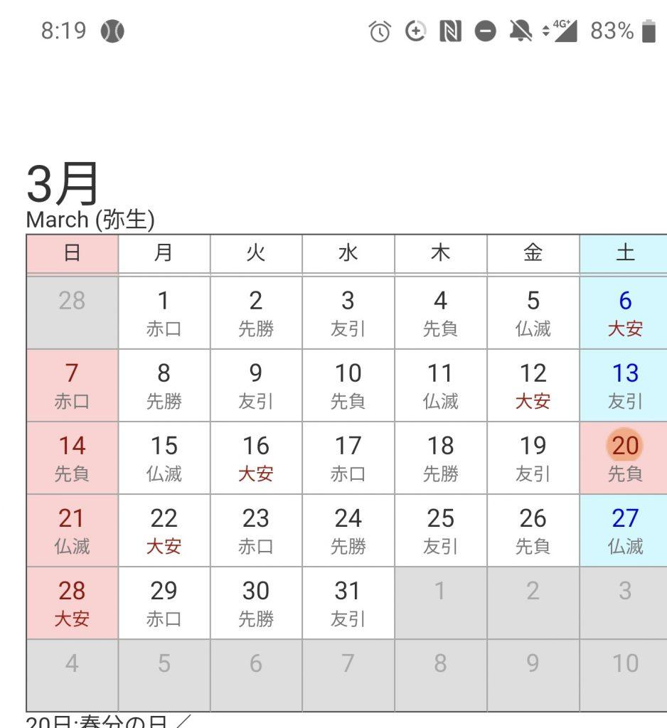 【悲報】次の祝日wwwwwwww