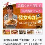 【募集】11万円でカレー1年間無料のパスポート カレー屋がクラファン開始