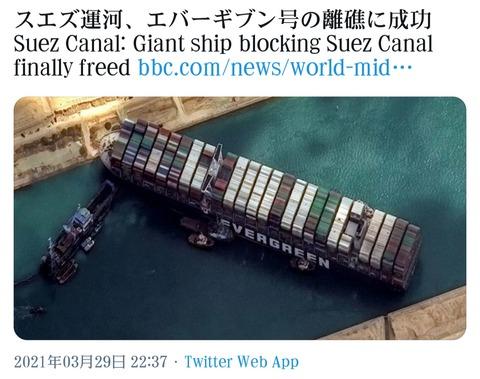 【速報】エジプトのスエズ運河で座礁していた大型コンテナ船「エバーギブン」が離礁し、航行を始めました。