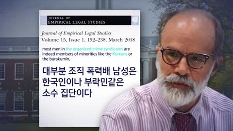 【韓国・パヨク発狂】ラムザイヤー教授「慰安婦論文」を批判するハーバード大学教授は文献を読めていないのではないか